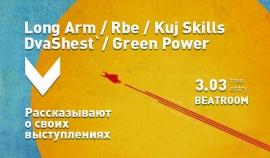 Long Arm, RBE, Kuj Skills, Dvashest` и Green Power рассказывают о своих выступлениях.