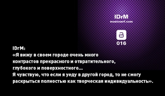 IDrM: «Я чувствую, что если я уеду в другой город, то не смогу раскрыться полностью как творческая индивидуальность».