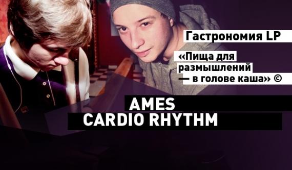 Cardio Rhythm и Ames. «Пища для размышлений — в голове каша» ©