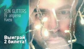 Выиграй билеты на выступление Sun Glitters в Киеве.