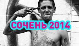 Сочень 2014