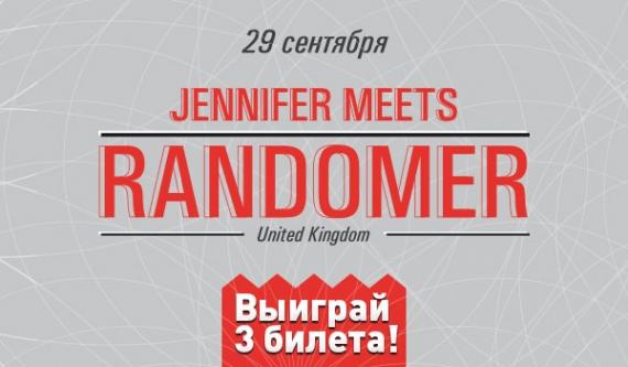 Выиграй билеты на вечеринку 'Jennifer meets Randomer (UK)' в Санкт-Петербурге.