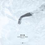 V.A. - 'Ocean of Tears'